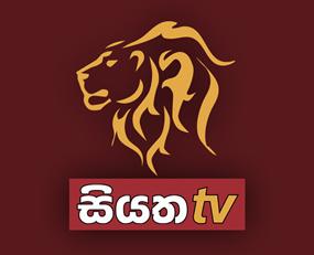 siyatha_tv_logo